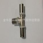 铝塑管铜电镀卡压式接头 12.16等径三通