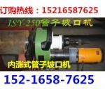 那个厂家的ISY-250型电动坡口机最好用?15216587