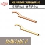 河北四凯专业生产 防爆月牙扳手 规格齐全 品质保障