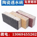 吉林陶瓷透水磚發展生態事業,積極響應國家推行綠色建筑6