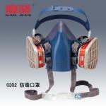 高坚0302防毒口鼻罩专业批发供应厂家