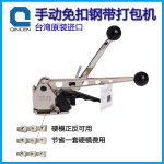 上海轻程台湾原装进口手动免扣大拉力钢带打包机,带宽25毫米