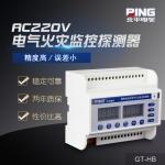 買GT-HB/LXFB消防設備電源傳感器找源頭廠家北平電氣