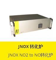 JNOX转化炉