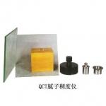 成都 QCT原漆腻子稠度测定器 哪里便宜