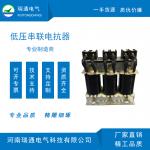 CKSG低压串联电抗器 河南电抗器生产厂家接受定制
