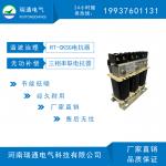 进线电抗器cksg多少钱一台 瑞通低压电抗器电容专用 可定制
