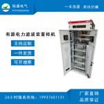 APF有源電力濾波器價格 25A有源濾波裝備生產廠家