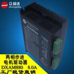 步进驱动器DXAM880