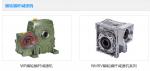 蜗轮蜗杆减速机WPDT从交通工具的船舶、汽车