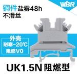 UK1.5N接线端子,UKH大电流连接器,X3塑料,冷压中心