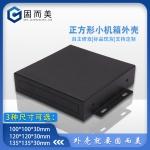 正方形小機箱金屬電子模塊外殼數傳電臺保護殼可定制加工