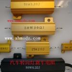 明生RX24汽車轉向燈電阻調速電阻