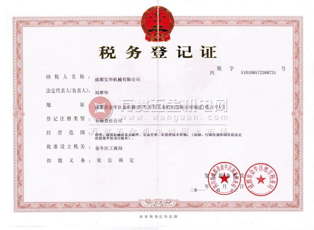稅務登記證 正本
