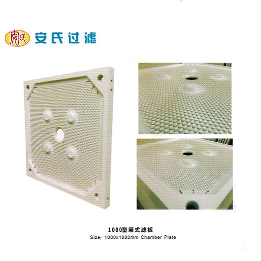 安氏过滤 1000型厢式滤板 隔膜板 成都直销