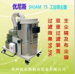 优尼斯SHJAM系列工业真空吸尘器