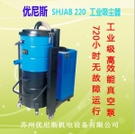 大功率SHJAB系列工业真空吸尘器,优尼斯2016年中特惠!