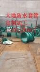 浙江省杭州02S404柔性防水套管供应德胜东路钢材市场