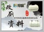 三年农村改厕方案1.5立方化粪池设计图价格品牌厂家港骐