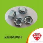 庄一/压点式金属六角锁紧螺母GB6185 ISO7042 D