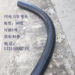 pe彎頭電力管大彎頭風電工程大弧度彎頭