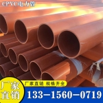 cpvc電力管 pvc-c高壓電力管 穿線管