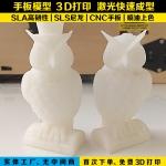 深圳汇通3D打印平湖手板模型CNC打样加工塑胶模型制作