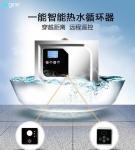 全智能热水循环泵工作