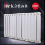 防腐型鋼鋁復合散熱器GLZY80-60/600-1.2