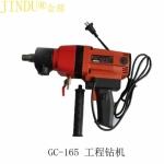 成都茂腾生产厂家 金都牌 手电钻机GC-165价格