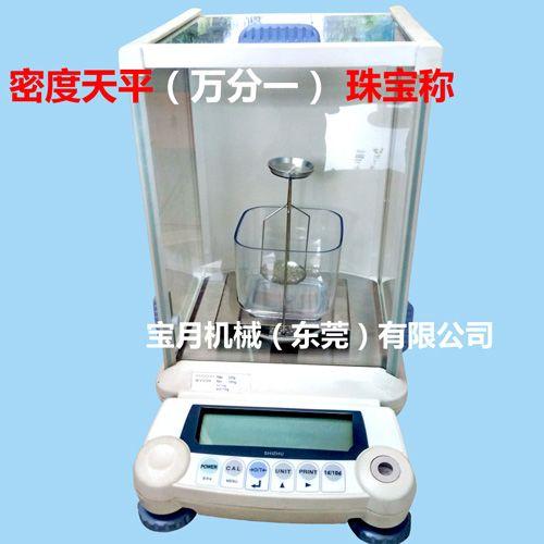 宝月机械(东莞)有限公司
