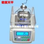 岩石密度测定仪器-塑料烟密度测试仪0.001g-宝月BYS1