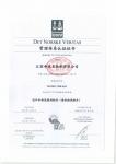 管理体系认证证书3