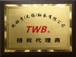 TWB授权证书