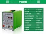 华生HS-ADS02智能精密冷焊机     广州冷焊机