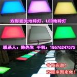 LED方形地砖灯、发光地砖灯、广场地砖灯、防水地砖灯