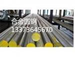 杭州30Cr2MoV圆钢现货报价