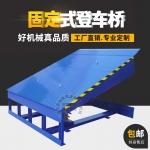 营口固定式登车桥集装箱装卸平台仓储物流电动升降月台