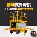 鄂尔多斯移动式升降机 剪叉式升降平台 电动液压高空作业平台