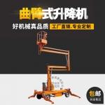 萍乡液压升降机 曲臂式升降平台 360度旋转高空作业平台
