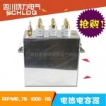 成都中頻爐配件 電熱電容器 0.75-1000-1s 口碑