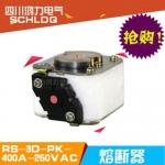 四川成都鸿力电气 熔断器YSP35 500V /1800A