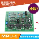 四川成都鴻力電氣MPU-3 中頻成套裝置及配件 價格優惠