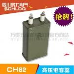 四川成都鸿力电气高压电容器CH82系列 0.22UF 6.3