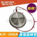成都鴻力電氣晶閘管(可控硅) KP1500A2500V 可控