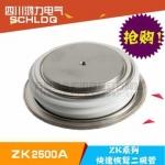 四川成都鸿力电气ZK-2500A/2500V 快恢复二极管(