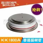 成都鴻力電氣 可控硅 晶閘管KK1800A/1800V 晶閘
