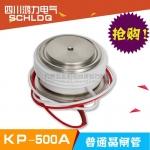 四川鸿力电气 可控硅 普通晶闸管 KP500A/1600V