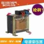 成都鸿力电气 中频配件: 电源变压器220V-18V-50W