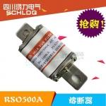 四川成都鴻力電氣熔斷器RSO500V/300A 廠家批發價格
